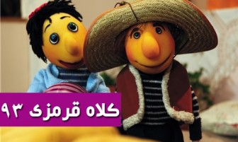 کد آهنگ پیشواز ایرانسل کلاه قرمزی-فامیل دور