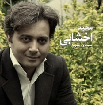 کد اهنگ پیشواز ایرانسل مجید اخشابی