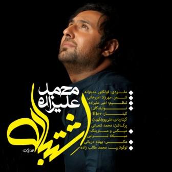 دانلود آهنگ جدید محمد علیزاده به نام اشتباه