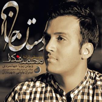 دانلود تیتراژ پایانی شهر باران با صدای محمد فکار