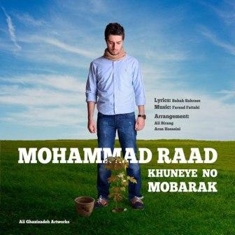 تیتراژ برنامه خانه ی نو مبارک با صدای محمد راد