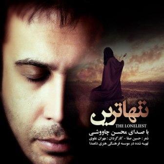 دانلود آهنگ جدید محسن چاوشی با نام تنهاترین