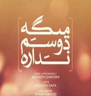 آهنگ جدید محسن چاوشی با نام میگه دوسم نداره