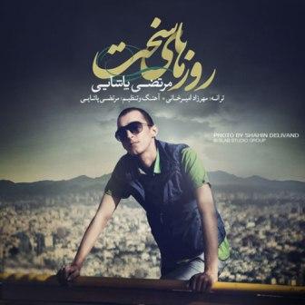 دانلود آهنگ جدید مرتضی پاشایی با نام روزهای سخت