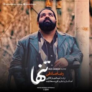 دانلود تیتراژ ابتدایی سریال ارث بابام با صدای رضا صادقی