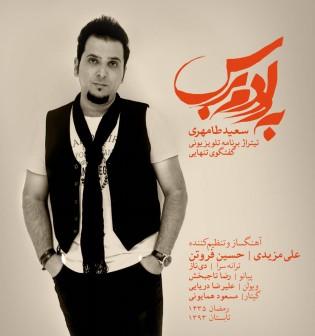 دانلود تیتراژ گفتگوی تنهایی با صدای سعید طامهری