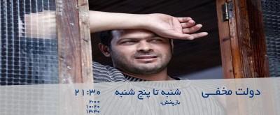 دانلود  تیتراژ سریال دولت مخفی