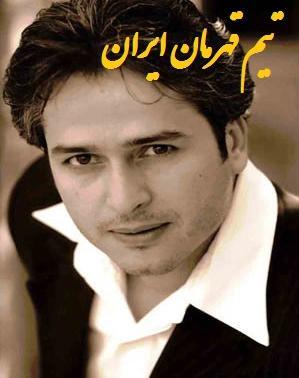 دانلود آهنگ تیم قهرما ایران با صدای امیر تاجیک