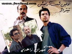 پیشواز همراه اول تیتراژ سریال اولین شب آرامش از مهران زاهدی