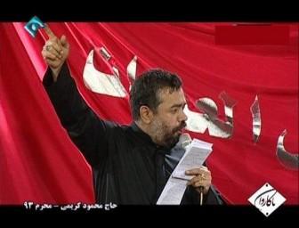 دانلود مراسم شب دوم محرم حاج محمود كريمي 94