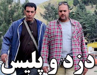 دانلود تیتراز سریال دزد و پلیس با صدای علی زند وکیلی