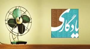 دانلود تیتراژ برنامه یادگاری با صدای حسین توکلی