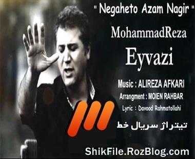 دانلود تیتراژ سریال خط با صدای محمد رضا عیوضی