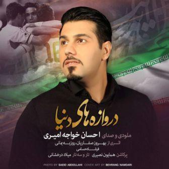 دانلود سرود تیم ملی فوتبال ایران با صدای احسان خواجه امیری