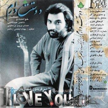 دانلود سرود یه رویا با صدای ناصر عبدالهی