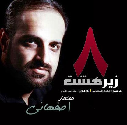 دانلود آهنگ تیتراژ سریال زیر هشت از محمد اصفهانی