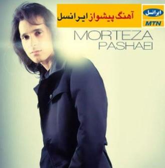 جدیدترین آهنگ های پیشوازهای ایرانسل مرتضی پاشایی