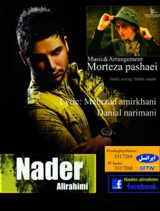 کد آهنگ های پیشواز جدید ایرانسل نادر علی رحیمی 93
