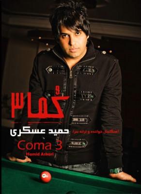 کد پیشواز ایرانسل آلبوم کما3 از حمید عسکری