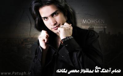 آهنگ های پیشواز ایرانسل محسن یگانه