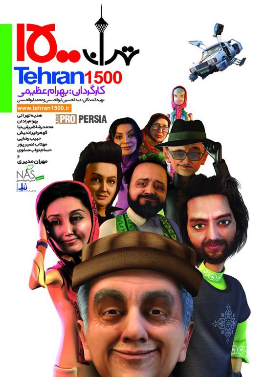 دانلود انیمیشن جدید و جذاب تهران ۱۵۰۰
