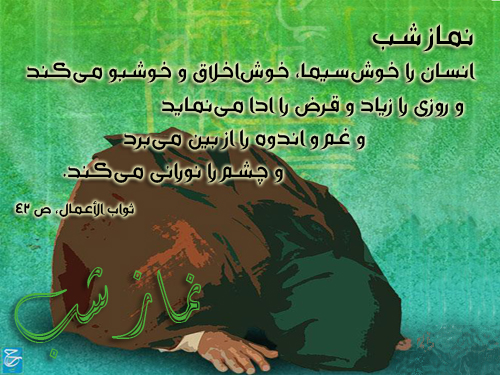 نماز شب 2