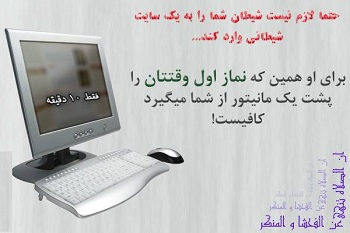 http://rozup.ir/up/shoghe-namaz/Pictures/sheytan.jpg