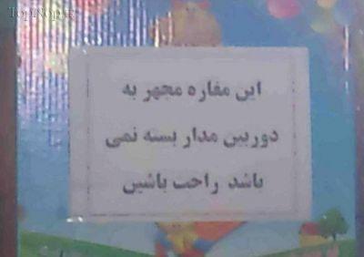 سری عکس های خنده دار ایرانی