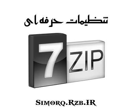 تنظیمات حرفه ای 7ZIP
