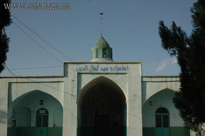 روستای سین امامزاده سید کمال الدین