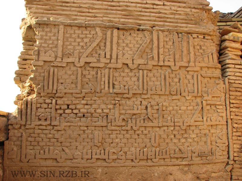 کتیبه مسجد روستای سین