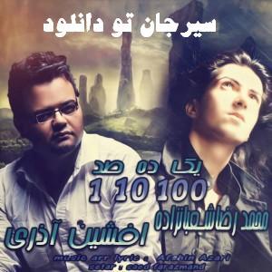 Afshin Azari Ft. Mohamadreza Shabanzadeh 1 10 100 300x300 دانلود آهنگ جدید افشین آذری به نام یک ده صد