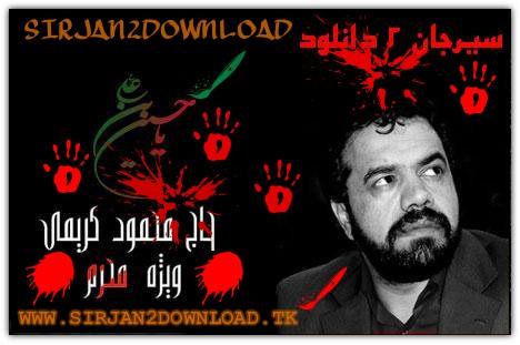 m90 9 دانلود مراسم  با مداحی حاج محمود کریمی بنام emshab ghanari +(پخش آنلاین)