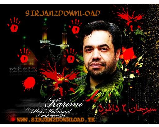 m90 9 دانلود مراسم  با مداحی حاج محمود کریمی بنام karimi drd+(پخش آنلاین)