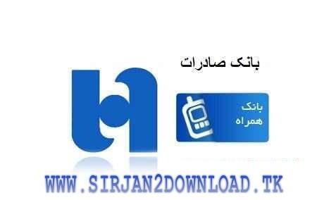 اندروید همراه بانک صادرات