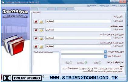 نرم افزار کتاب ساز الکترونیک زرنگار با فرمت جاوا در سایت سیرجان ۲ دانلودzarnegar ebook creator