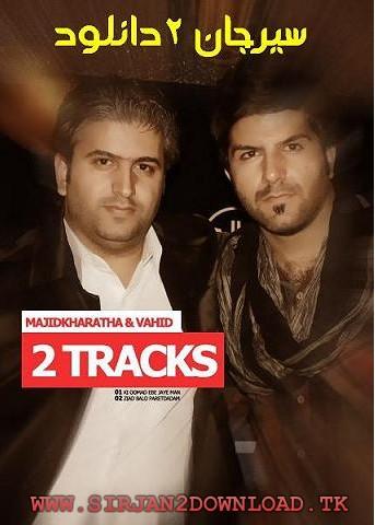 مجید خراطها آهنگ جدید