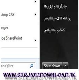 Www.Sirjan2Download.Tk- آموزش فارسی کردن بعضی از قسمت های ویندوز