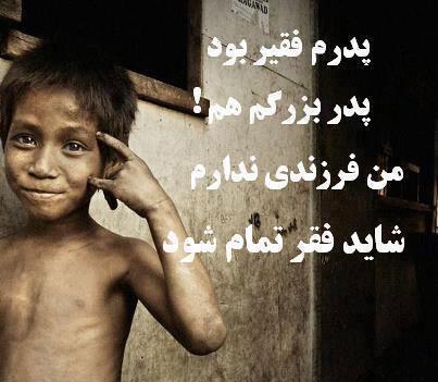 شاید فقر تمام شود