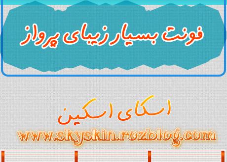 فونت فارسی بسیار زیبای پرواز