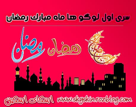 سری اول لوگو های ماه مبارک رمضان