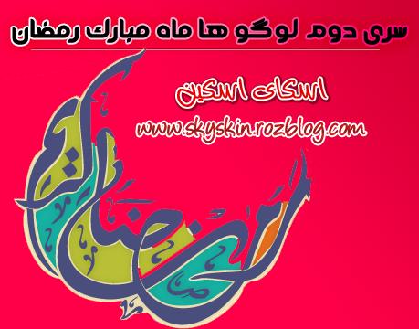 سری دوم لوگو های ماه مبارک رمضان