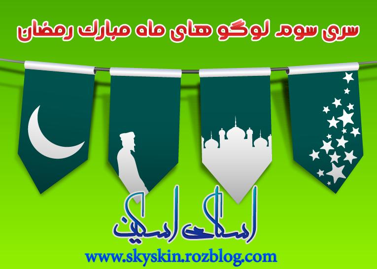سری سوم لوگو های ماه مبارک رمضان