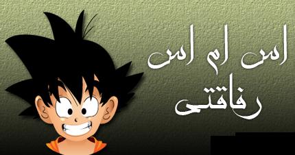 نمایش پست :اس ام اس رفاقت قسمت2