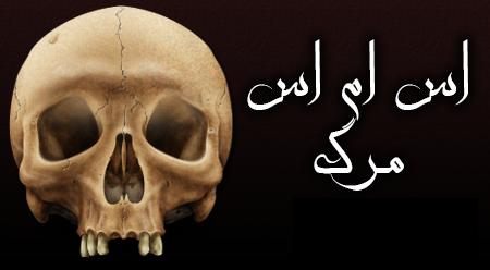 نمایش پست :اس ام اس مرگ خواندني قسمت4