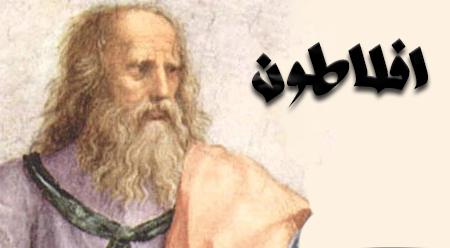 نمایش پست :سخنان افلاطون قسمت1