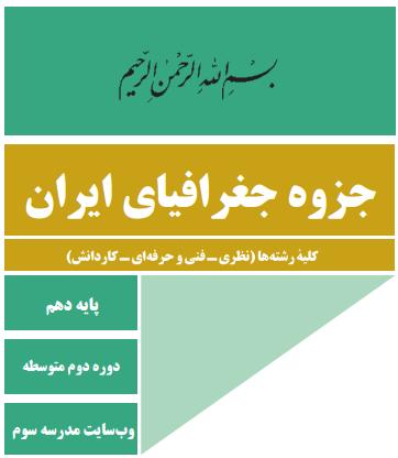 جزوه آموزش درس اول جغرافیای ایران دهم