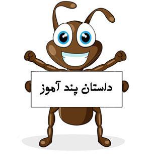 داستان  مورچه و عسل | www.soltanmobile.ir