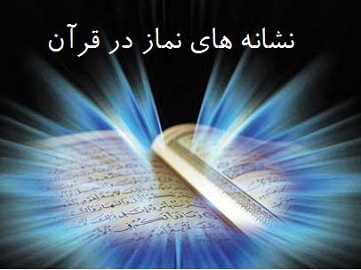 نماز در ایات قرآن