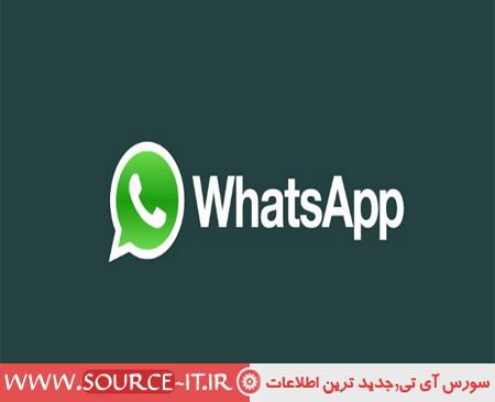 هکرها می توانند پیام های WhatsApp را رمزگشایی کنند
